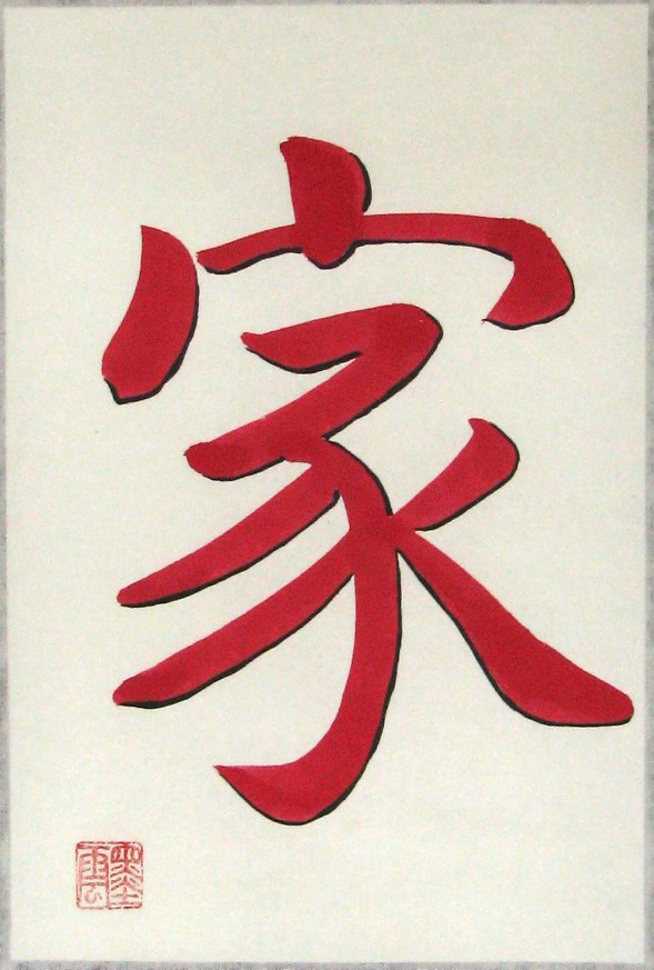 a1009-red-family-symbol-chinese-calligraphy-painting.jpg