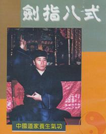 Qigong (Qi Gong or Chi Kung) Master Wang Xiang Dang