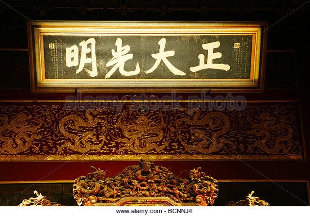 zheng-da-guang-ming-gedenktafel-hangen-uber-den-kaiserlichen-thron-im-palast-der-himmlischen-reinheit-verbotene-stadt-peking-bcnnj4.jpg