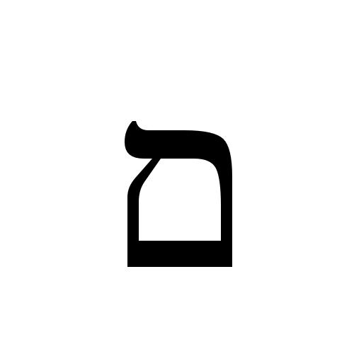 Image result for hebrew letter mem