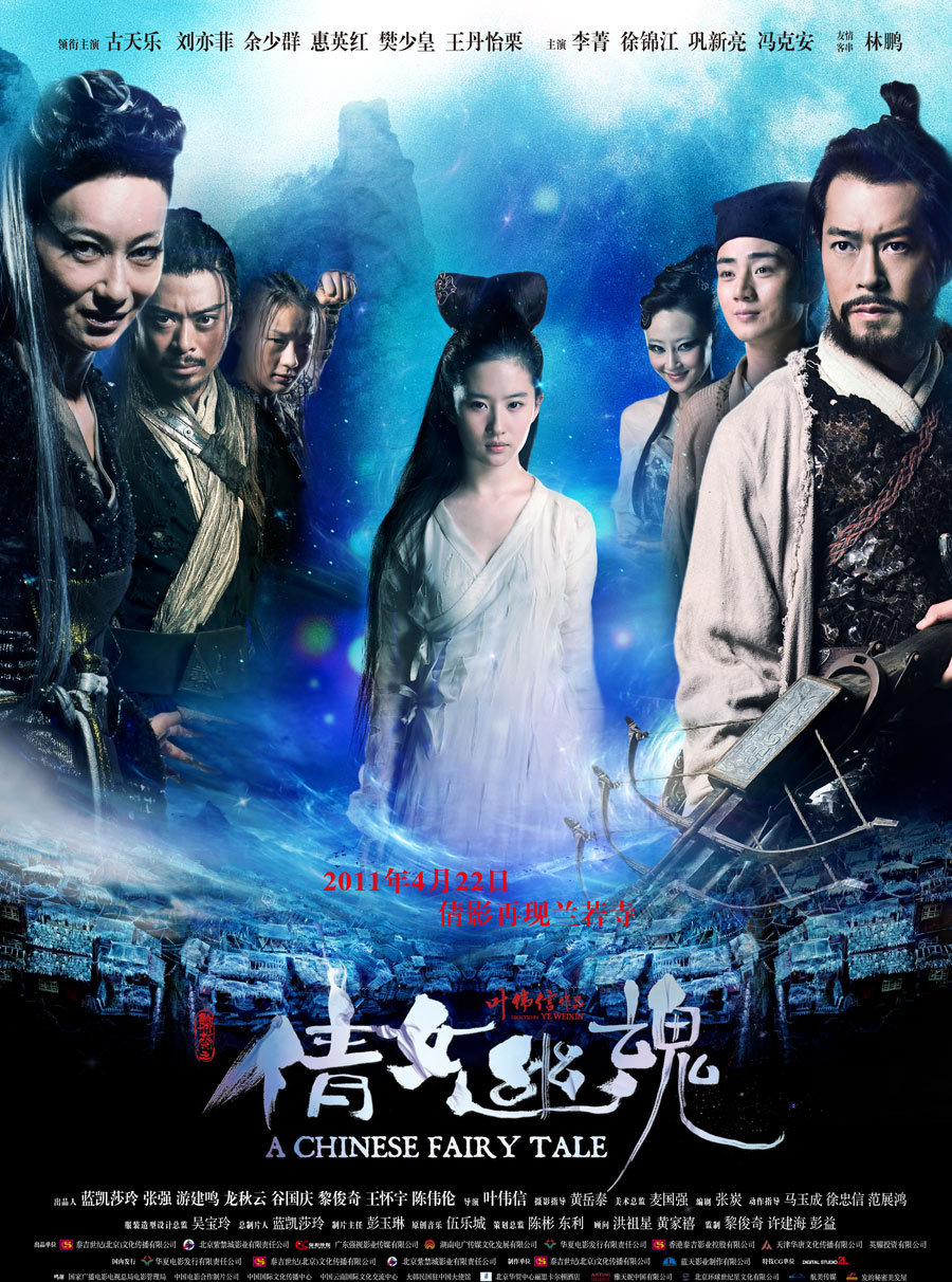 chinese-fairy-tale-poster.jpg