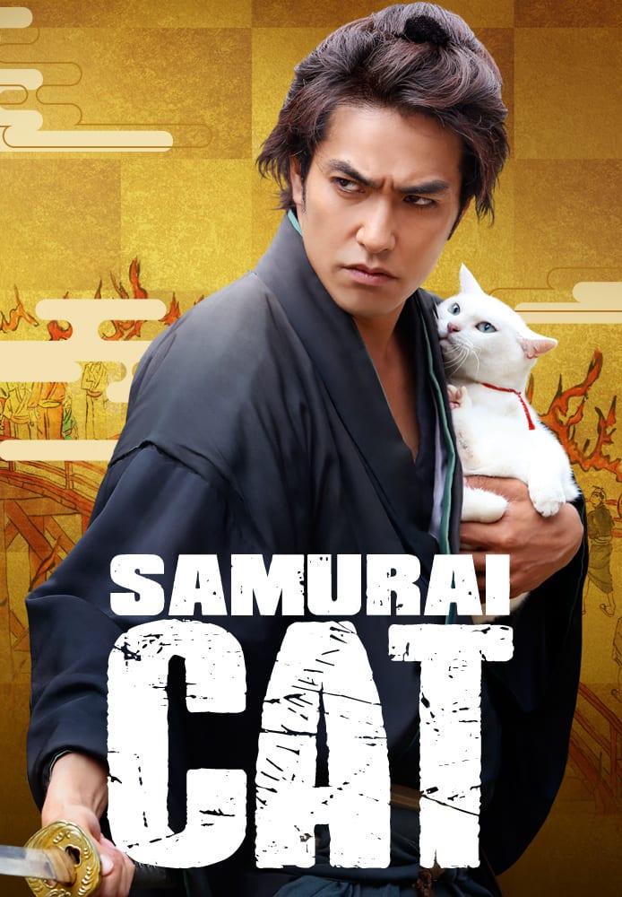 Samurai-Cat_AC_Poster.jpg