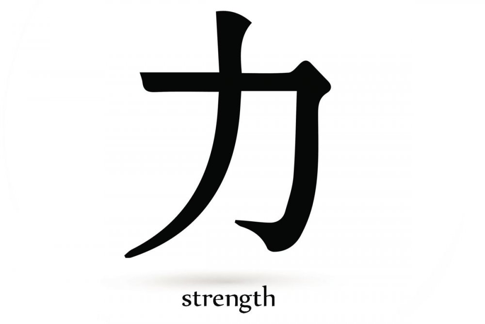 1200-522099479-chinese-strength-symbol.jpg