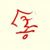 Fū Yue's Photo
